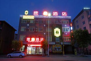 速8酒店(开原火车站站前街店)