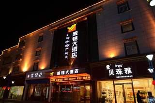 威锦大酒店(拉萨布达拉宫店)
