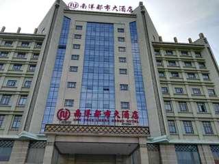 亳州南洋都市大酒店