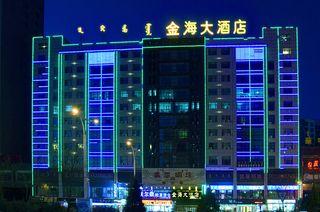 金海大酒店(原蓝海大酒店)