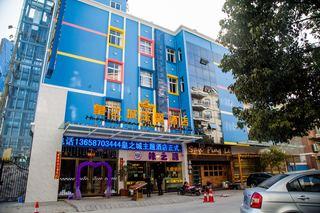 皇之城主题酒店
