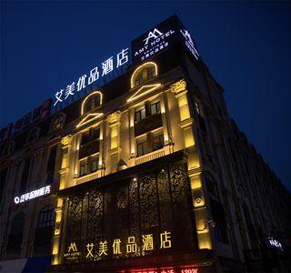 唐山艾美优品酒店
