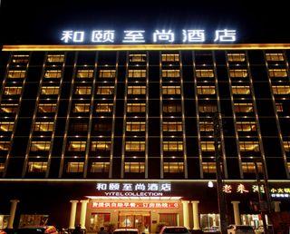 和颐至尚酒店(海南陵水椰林路店)