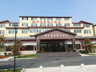 海沐温泉假日酒店