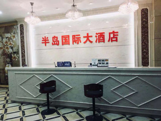 半岛国际酒店(解放碑长江索道店)