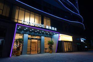 麗枫酒店(阆中火车站国际商贸城店)