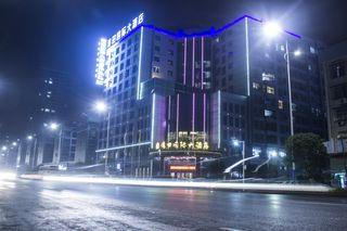 湾田国际大酒店