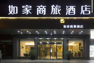如家商旅酒店(枣庄光明西路店)