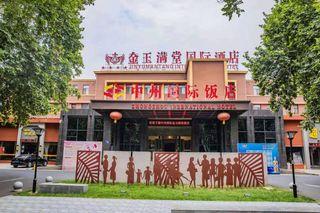 金玉满堂国际酒店(洛阳明堂景区店)