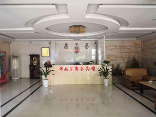 华南虎商务宾馆