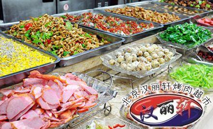 【洪家樓】北京漢麗軒自助烤肉 僅售36.9元!價值45元的烤肉自助午餐,提供免費WiFi。