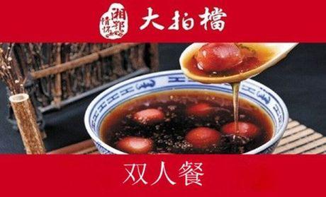 【3店通用】湘鄂情懷大拍檔 僅售58元!價值111元的2人餐,提供免費WiFi。