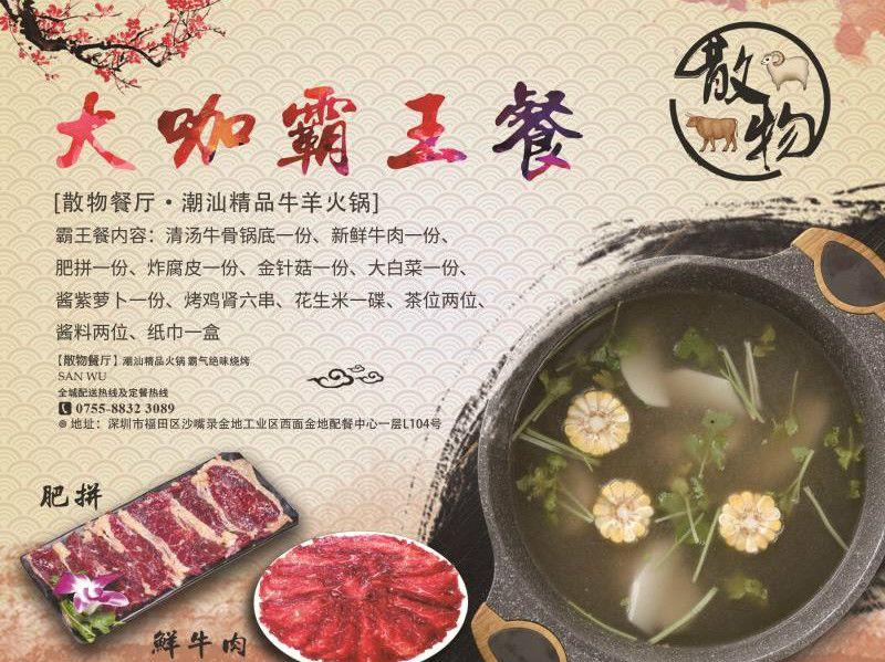 深圳victory开黑茶餐厅精选双人套餐免费抢