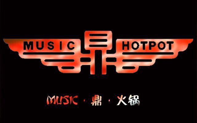 MUSIC 鼎火锅