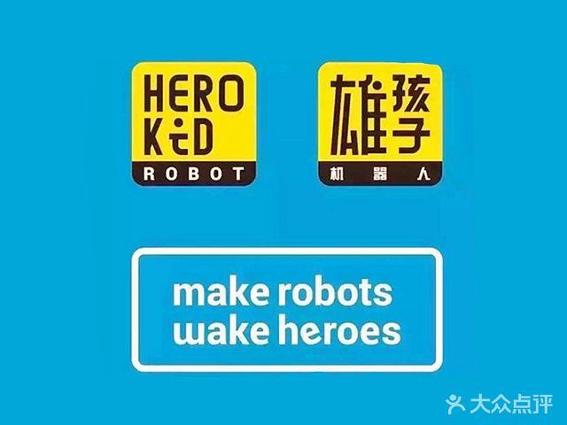 扬州雄孩子机器人培训(顺达广场店)