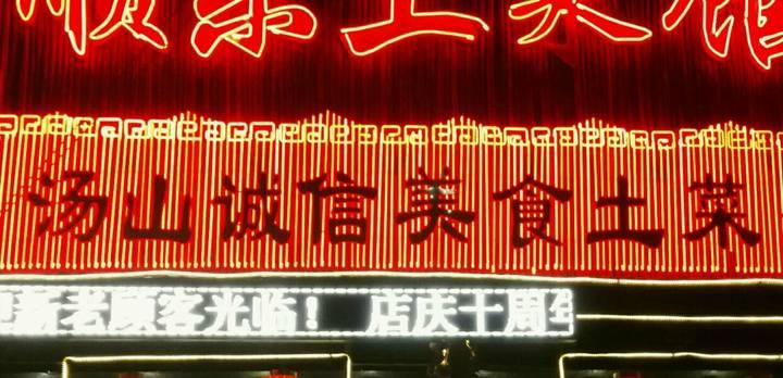 南京性价比最高的十大餐厅,亲民的价格皇室的品质!