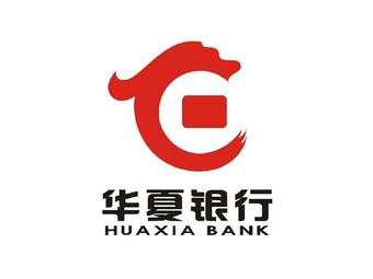 華夏銀行(廣饒支行)