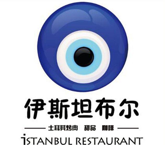 ISTANBUL伊斯坦布尔土耳其清真餐厅