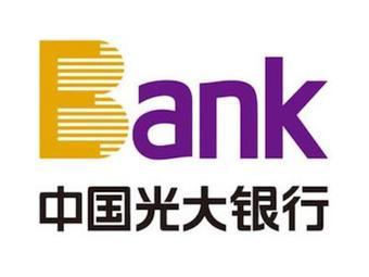 中國光大銀行(柳南支行)