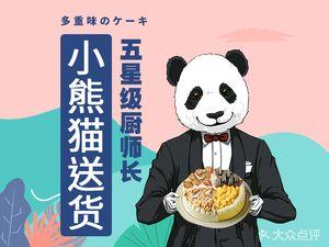 熊猫不走生日蛋糕