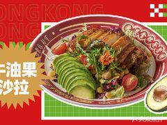肥韬·香港金牌茶餐厅(华强北店)的牛油果沙拉