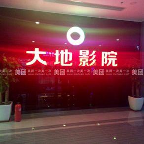 大地影院(顺义隆华购物中心店)