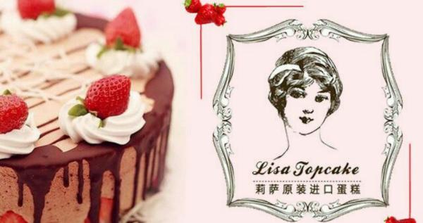 Lisa Topcake莉萨原装进口蛋糕
