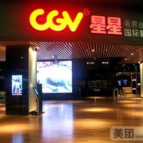 CGV星星影城(奥体店)