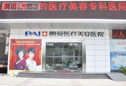 惠州鵬愛醫療美容整形醫院