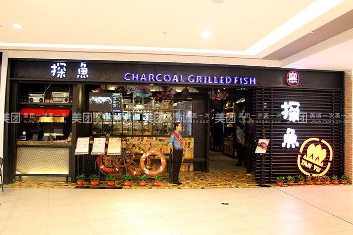 探鱼以其独特的装修风格,开创文艺范餐厅之先河,是众多文艺青年以及
