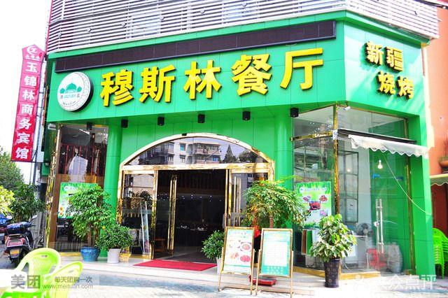 穆斯林餐厅(南京路店)南京路店门头 (1)图片 - 第142张