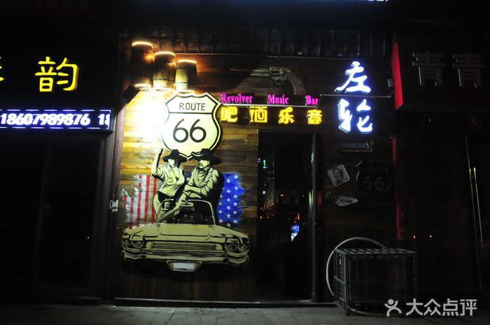 左輪音樂酒吧門頭圖圖片 - 第34張