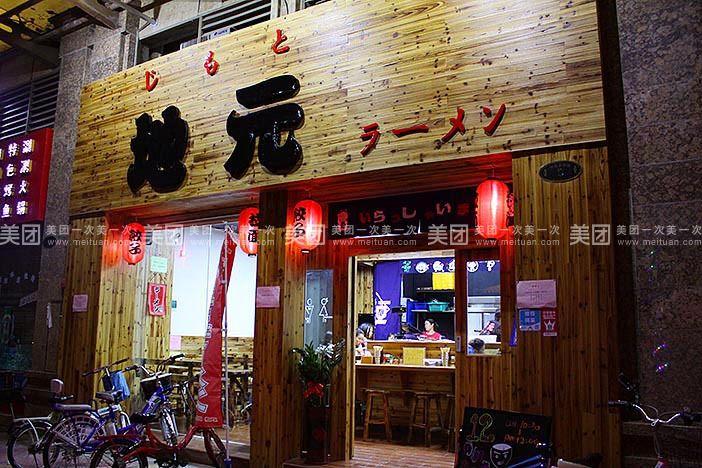 日本拉面店门头装修
