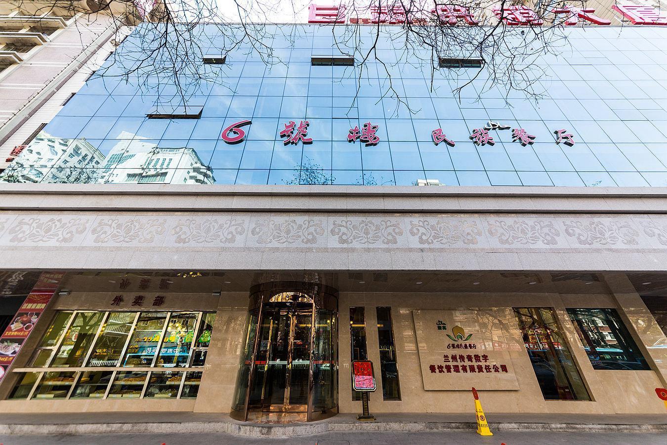6号楼(清真)民族餐厅