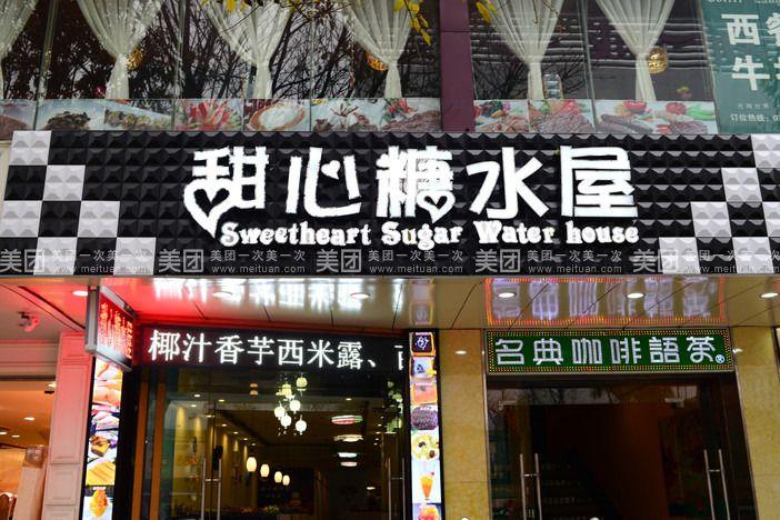 糖水店装修效果图