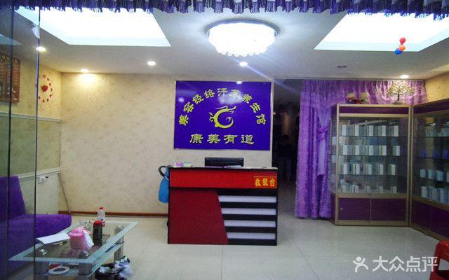 康美有道美容经络汗蒸养生馆 -大众点评网团购广州站图片