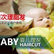 龙文宝贝婴儿理发