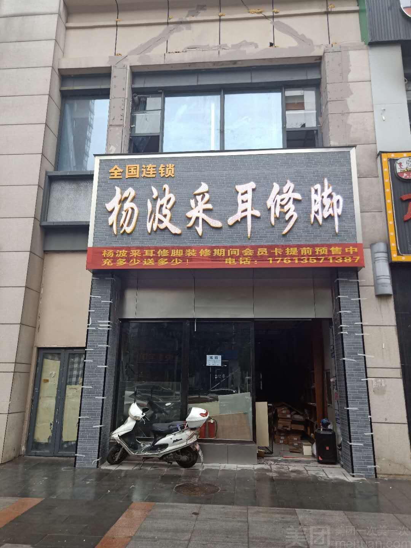 杨波采耳修脚(二七万达店)