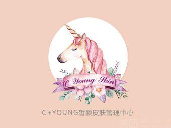c+young皙颜皮肤管理中心