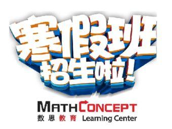 数思教育(滨江汇店)
