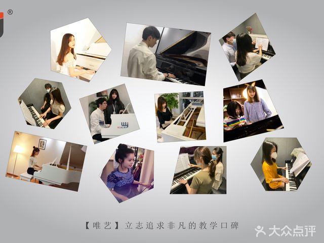 唯艺•成人钢琴(维多利总店)