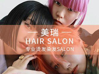 美瑞·专业烫发染发SALON(吾悦广场店)
