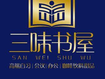 三味书屋K书馆(人民大街店)