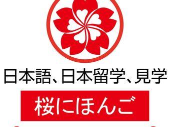 樱花国际日语(萝雅兰芙中心)