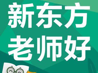 新东方(财富广场教学区)