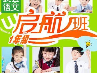 金豌豆(两江新区校区)