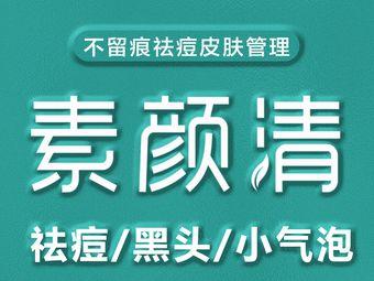 素颜清专业祛痘(寿光店)