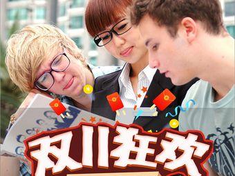 IMCPI对外汉语教师
