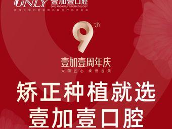 壹加壹口腔·武汉大学口腔医院远程医疗协作机构