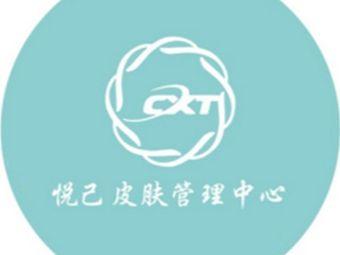 悦己皮肤管理中心(青山湖店)